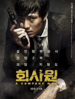 Киллер - Hoi-sa-won