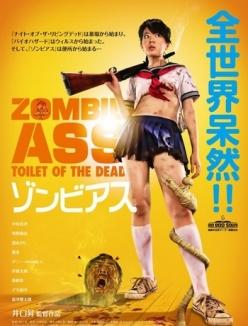 Задница зомби: Туалет живых мертвецов - Zonbi asu