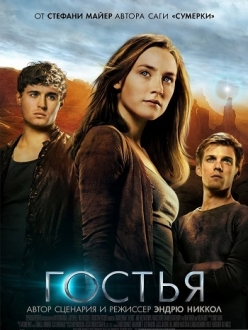 Гостья - The Host