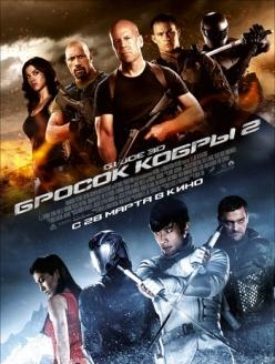 Бросок кобры 2: Возмездие - G.I. Joe: Retaliation