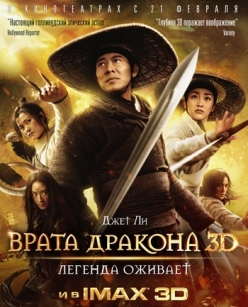 Врата дракона - Long men fei jia