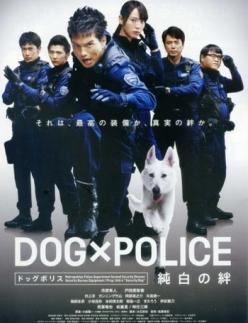 Полицейский пес: Отряд К-9 - Dog × police: Junpaku no kizuna