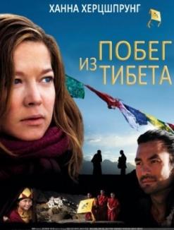 Побег из Тибета - Wie zwischen Himmel und Erde