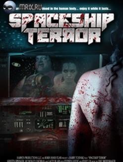 Корабль ужаса - Spaceship Terror