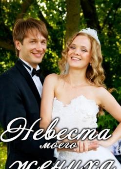 Невеста моего жениха - Nevesta moego zheniha