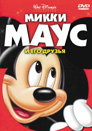 Микки Маус и его друзья - Mickey Mouse and Friends