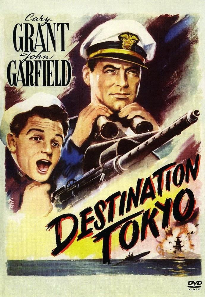 Пункт назначения – Токио - Destination Tokyo