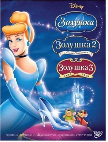 Золушка: Трилогия - Cinderella- Trilogy
