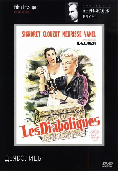 Дьяволицы - Les diaboliques