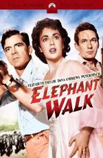 Слоновья тропа - Elephant Walk