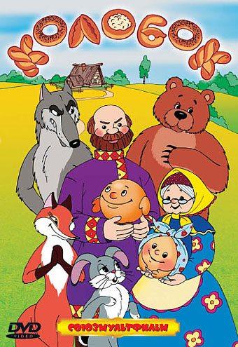 Колобок. Сборник мультфильмов (1955-1982)