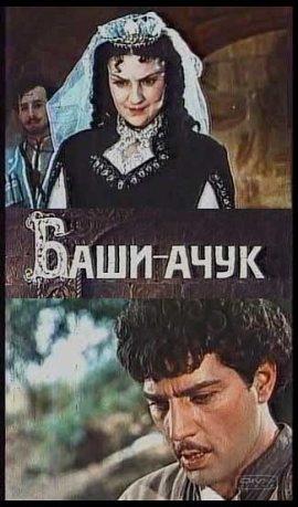 Баши-Ачук