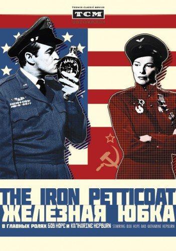 Железная нижняя юбка - The Iron Petticoat