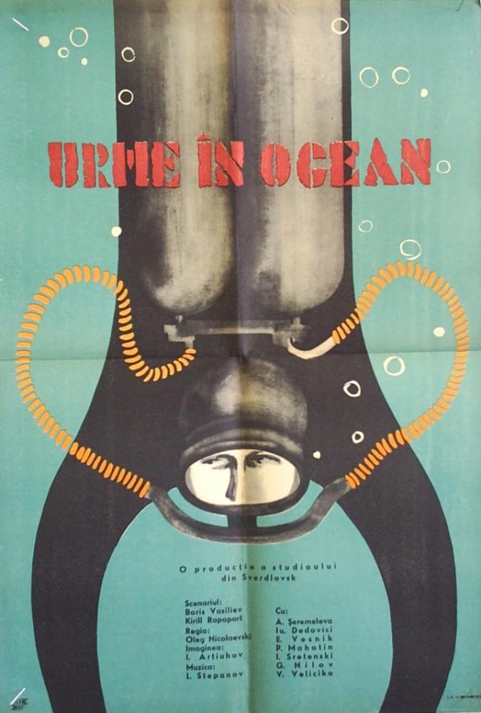 След в океане