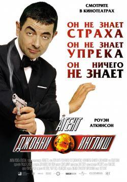 Агент Джонни Инглиш - Johnny English