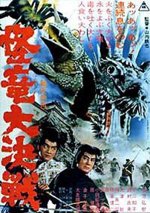 Волшебный змей - Kairyu daikessen