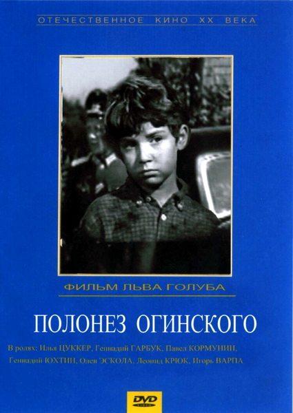 Полонез Огинского