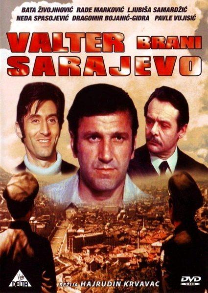 Вальтер защищает Сараево - Valter brani Sarajevo