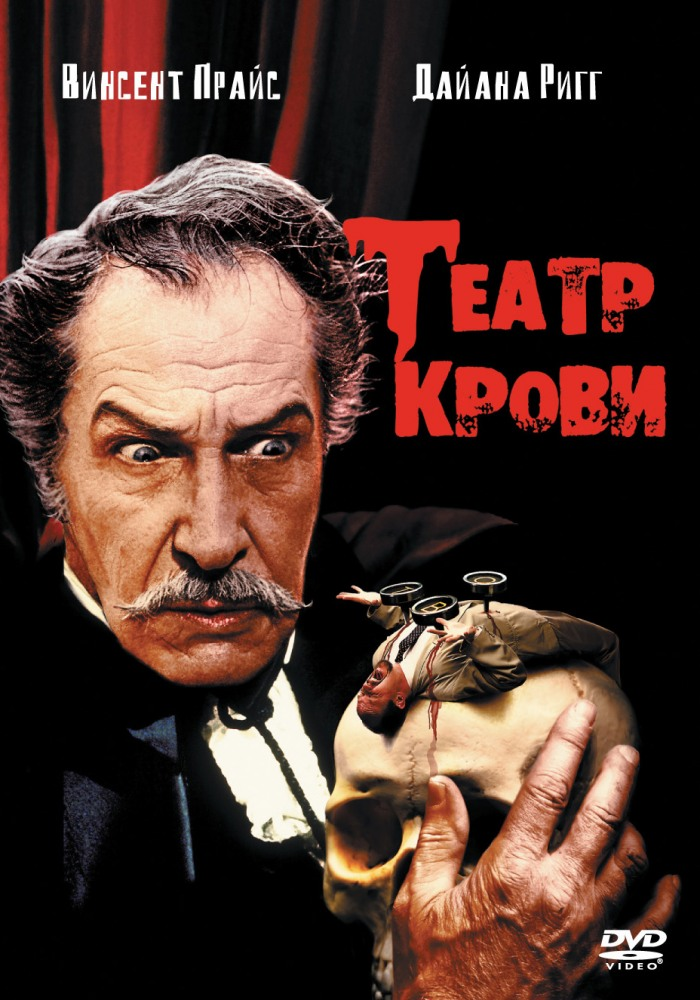 Театр крови - Theatre of Blood