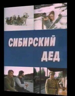 Сибирский дед
