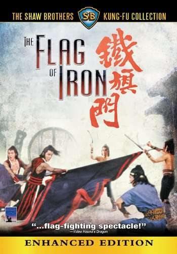 Железный флаг - Tie qi men