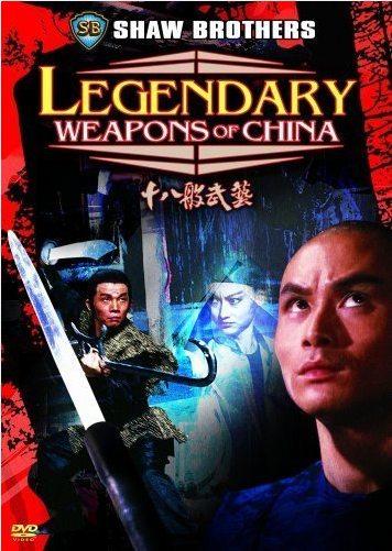 Легендарное оружие Китая - Shi ba ban wu yi