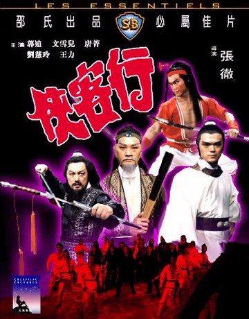Ода доблести - Xia ke hang