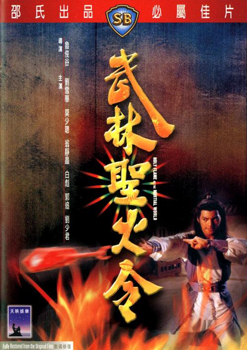 Священное Пламя Мира Боевых Искусств - Wu lin sheng huo jin
