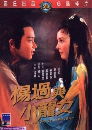 Юная девушка Дракон - Yang guo yu xiao long nu