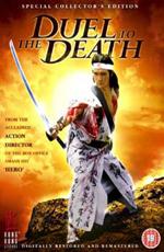 Дуэль до смерти - Xian si jue