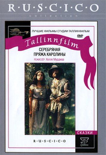 Серебряная пряжа Каролины - Karoliine hobelong