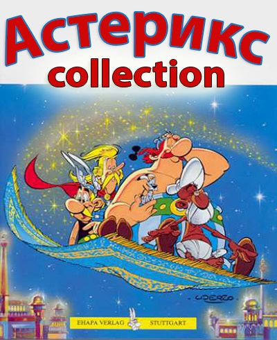Астерикс: Коллекция (1985-2006) - Asterix- Collection
