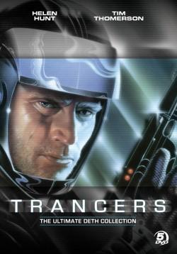 Трансеры: коллекция - Trancers- collection