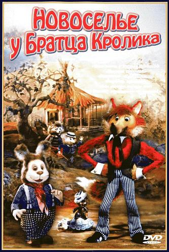 Новоселье у Братца Кролика
