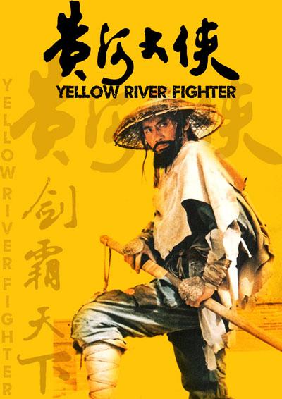 Боец с Жёлтой реки - Huang he da xia