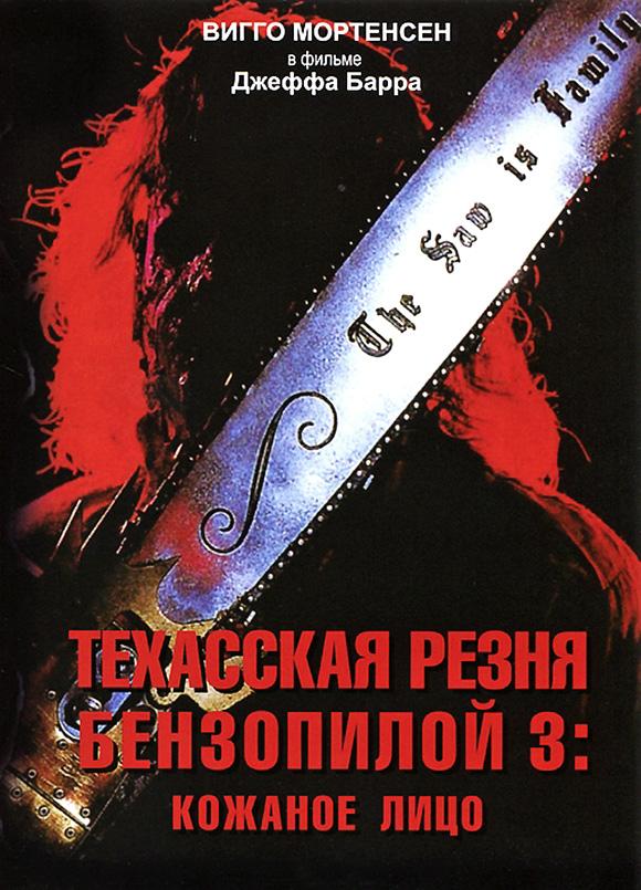 Техасская резня бензопилой 3: Кожаное лицо - Leatherface- Texas Chainsaw Massacre III
