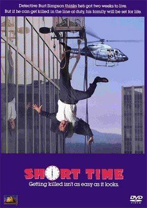 Короткое время - Short Time