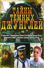 Тайны темных джунглей - Mysteries of the dark jungle