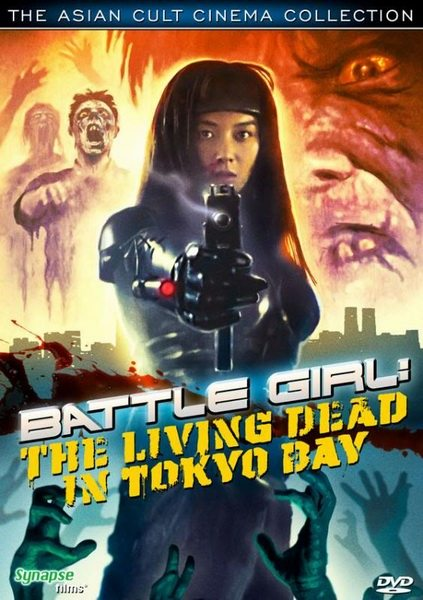 Боевая девушка - Battle Girl- The Living Dead in Tokyo Bay