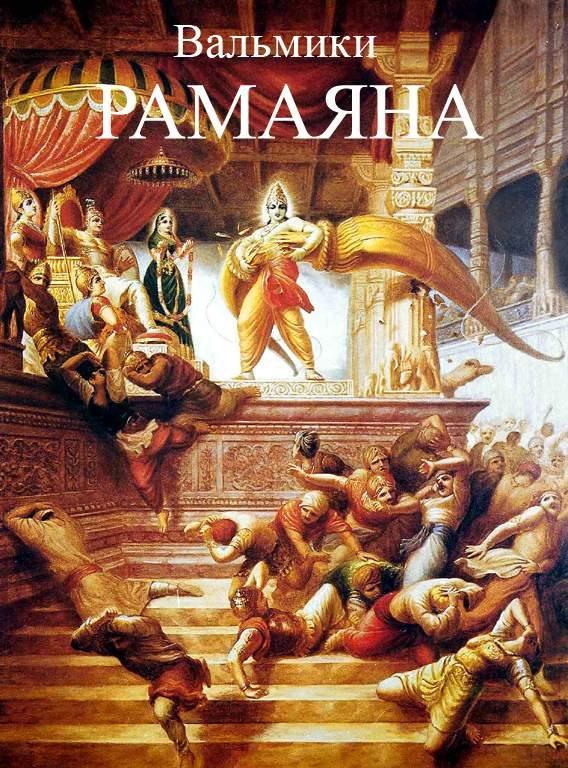 Рамаяна: легедна о царевиче Рамачандре - Ramayana- The Legend of Prince Rama