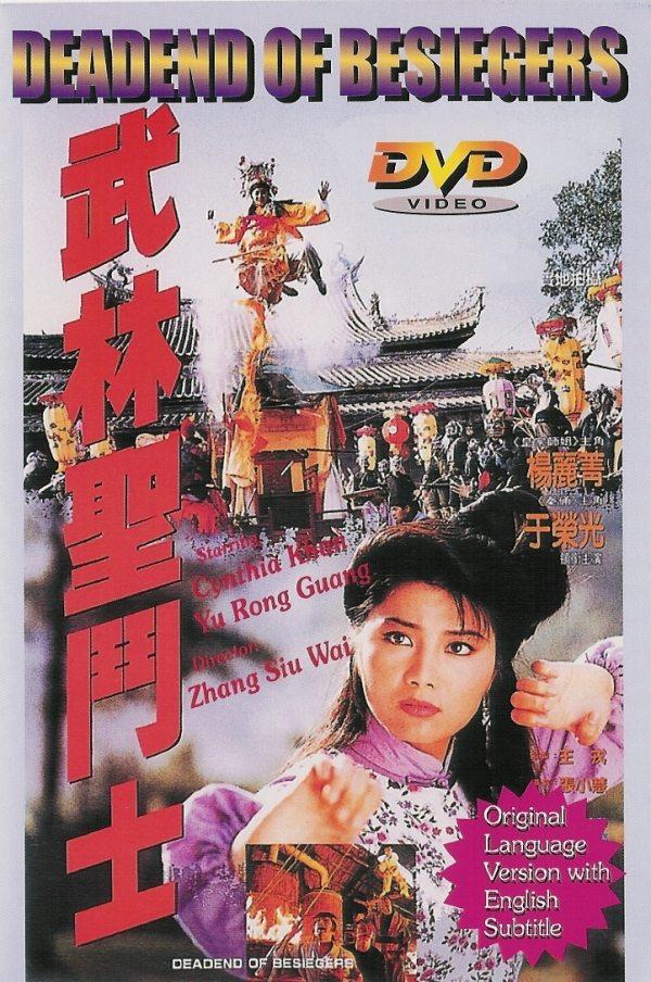 Смертельная осада - Wu Lin sheng dou shi