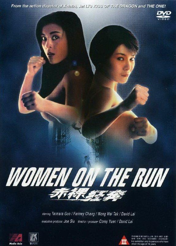 Женщины в бегах - Chi luo kuang ben