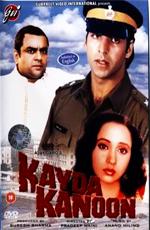 Закон - Kayda Kanoon