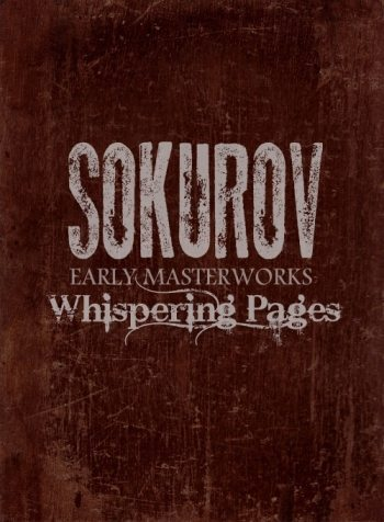 Тихие страницы. А.Сокуров. Ранние работы - Whispering Pages. A.Sokurov. Early Masterworks