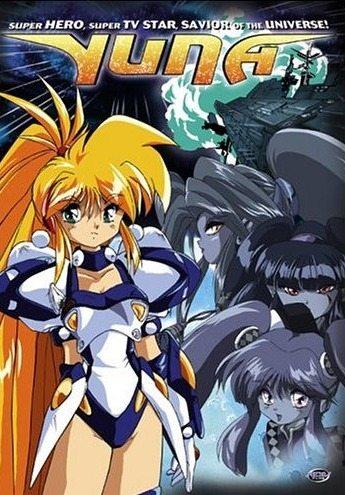 Галактическая фрейлина Юна OVA 1-2 - Ginga Ojou-sama Densetsu Yuna