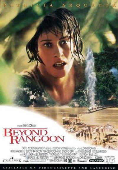 За пределами Рангуна - Beyond Rangoon