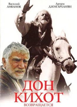 Дон Кихот возвращается