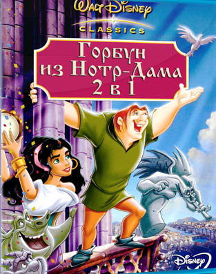 Горбун из Нотр Дама. Дилогия - The Hunchback of Notre Dame. Dilogy