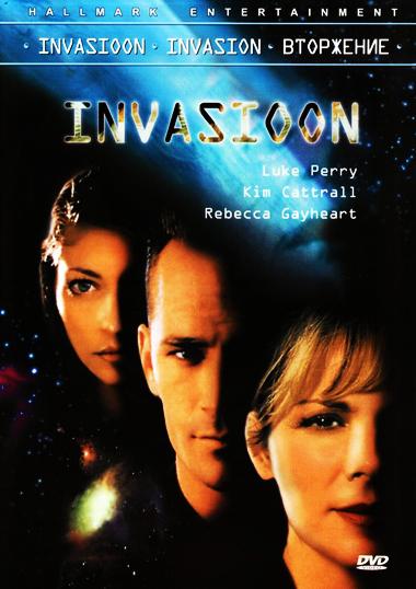 Вторжение - Invasion