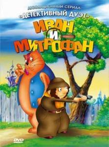 Иван и Митрофан